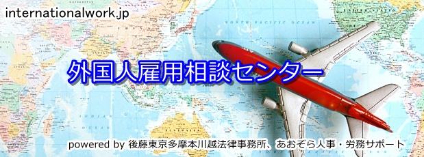 外国人を日本で雇う